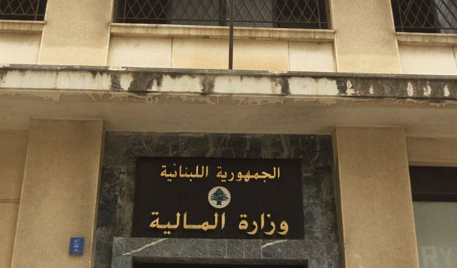 Ministry of Finance -accounting in lebanon